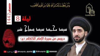 سيد محمد شبر  ليلة ٨ صفر ١٤٤٢  دروس من سيرة الإمام الكاظم