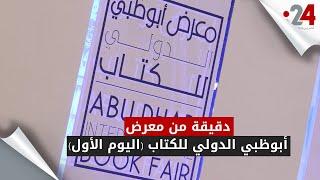 (دقيقة من معرض أبوظبي الدولي للكتاب (اليوم الأول
