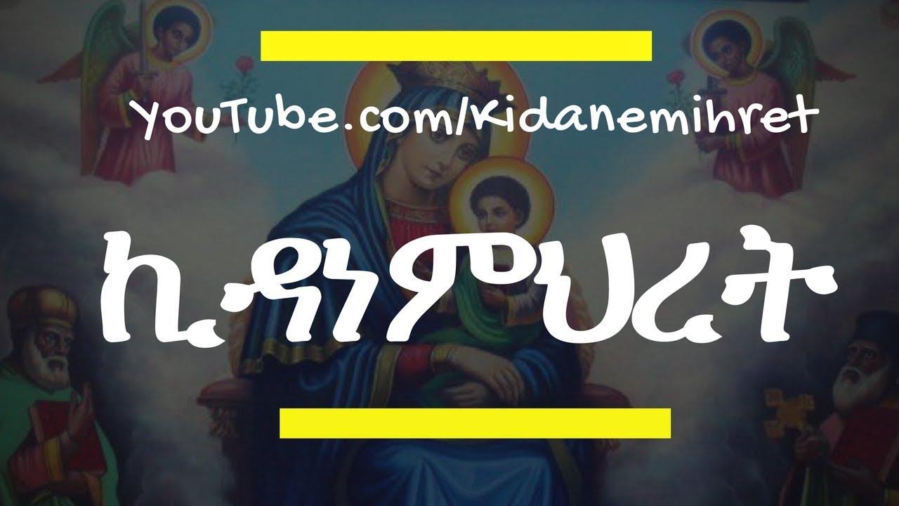 Kidanemihret Ethiopian Orthodox Mezmur Collection nonstop 2018 ኪዳነምህረት