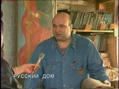 Алексей Лежнёв об истории. 1995 год. Село Воскресенское.