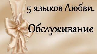 5 языков любви  Обслуживание