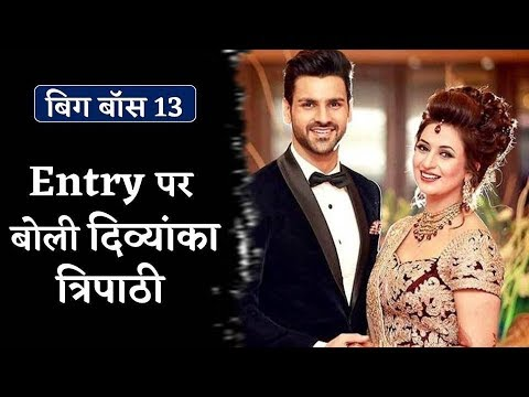 Bigg Boss 13 : Divyanka Tripathi Reacts On Vivek Dahiya's Entry In Bigg Boss 13 !!