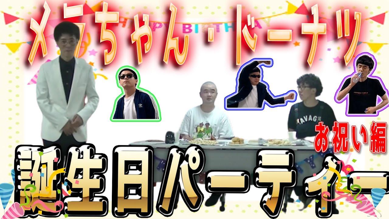 【誕生日会・お祝い編】《メラちゃん・ドーナツの誕生日会!!Part①》あの人やあんな人からもお祝いしてもらいました。#吉本自宅劇場