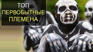 Первобытные племена живущие на Земле ТОП 5
