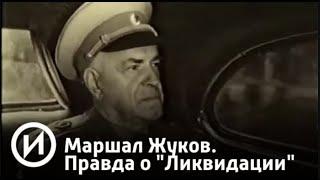 СМОТРИМ. Маршал Жуков против бандитов Одессы. Правда о \