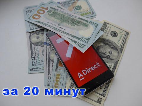 Обмен валюты в приложении Альфа-Директ
