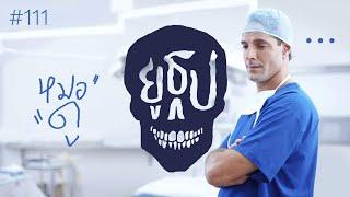 ยูธูป EP111 : หมอดู