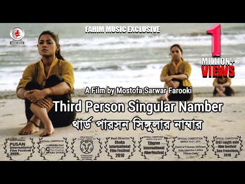 Third Person Singular Number I Bangla Movie I MS Farooki I Nusrat Imrose Tisha I Mosharof Karim