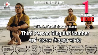 Third Person Singular Number I Bangla Movie I MS Farooki I Nusrat Imrose Tisha I Mosharof Karim
