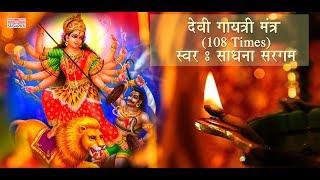 Gambar cover Devi Gayatri Mantra 108 Times / Sadhana Sargam