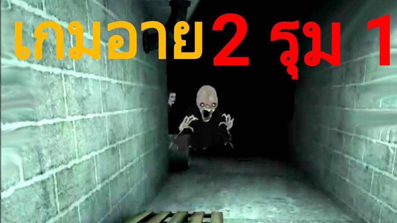 Eyes the horror game [เกมอาย] ผี 2 รุม 1 ด่านคฤหาสน์ อีผีเวร!