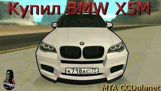 MTA #2 Купил BMW X5M [CCDplanet]