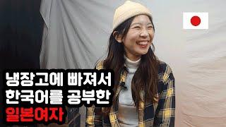 냉장고가 좋아서 한국어 공부를 시작한 일본여자 유키
