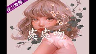 處處吻 (正式版) 处处吻『一吻便顛倒眾生,一吻便救一個人。』【動態歌詞】【Lyrics】TOP MVP (Tiktok)    China Mix New Song 2020    Douyin