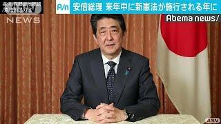 安倍総理が改憲集会にビデオメッセージ 意欲強調(19/05/03)