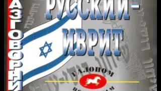 ★★★★★Иврит для начинающих. Аудио Урок (Иврит) № 2 учим Иврит.