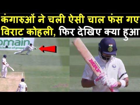 Ind Vs Aus 4th Test: Sydney Test में Virat से हो गई बड़ी चूक, जरुर देखिए | Headlines Sports