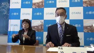 第2回臨時会予定議案説明 小樽市長記者会見画像