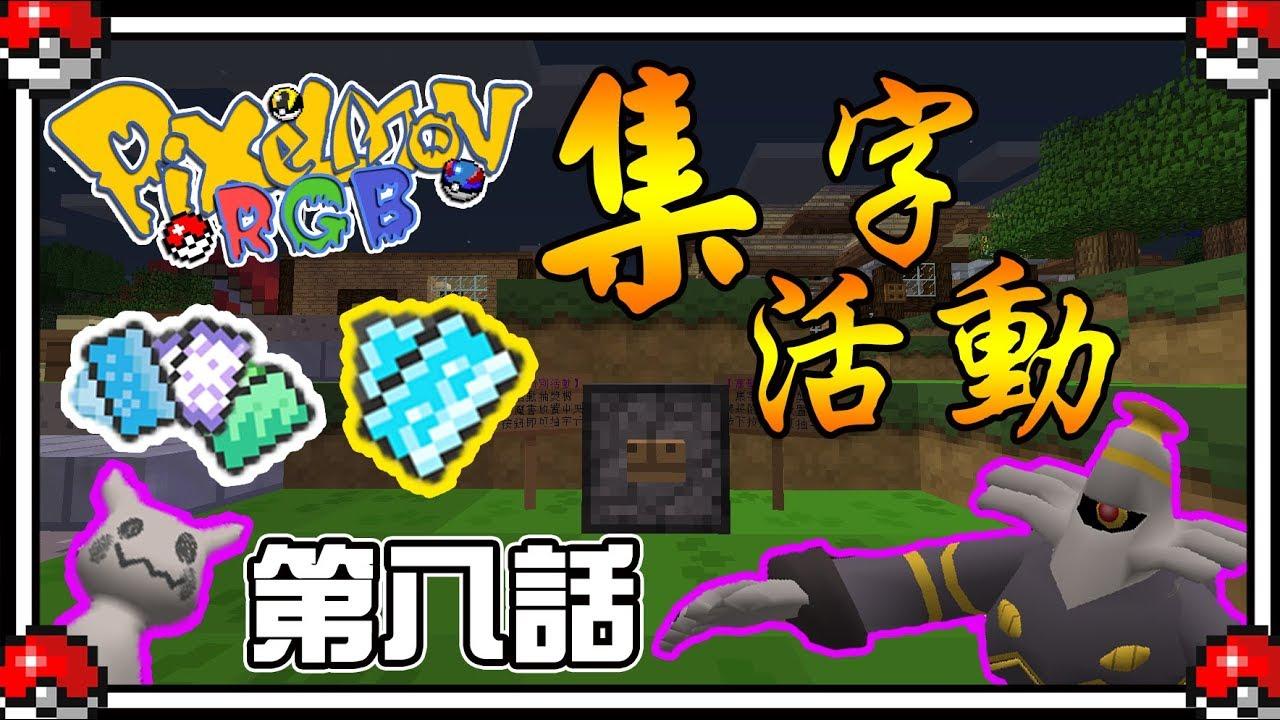 【Minecraft】PixelmonRGB 寶可夢模組多人生存 第八話:孤魂野鬼出來玩啦怕 萬聖節限時集字活動|當個創世神 - YouTube