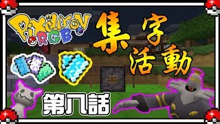 minecraft pixelmonrgb 寶可夢模組多人生存 第八話 孤魂野鬼出來玩啦怕 萬聖節限時集字活動 當個創世神