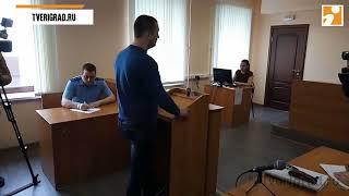 Последнее слово Смоленских гаишников на суде в Твери Video