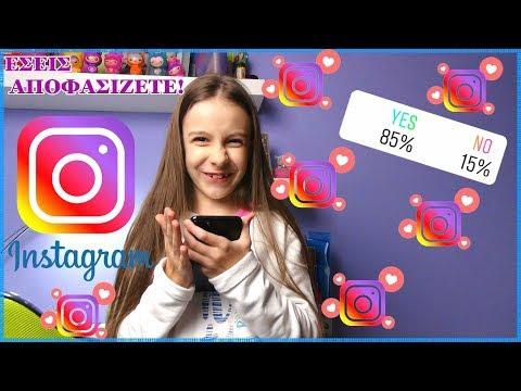 Το Instagram Ελέγχει την Μέρα Μου !Princess Tonia Vlog!