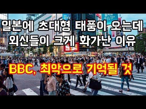 """일본에 초대형 태풍이 오는데 외신들이 크게 화가난 이유 """"BBC, 최악으로 기억될 것"""""""