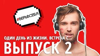 Выпуск 2: Уездный Город, Феликс Шиндер и Андрей Бедняков узнали про Губиниху.