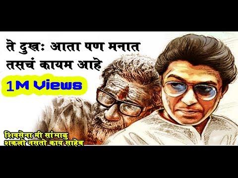 Raj Saheb Thakre Song | Raj Thakre Trailer | Tumchya Rajala Sath Dya