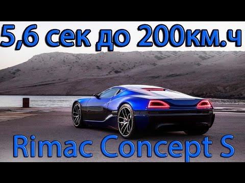 Rimac Concept S и ONE - Самый быстрый электромобиль