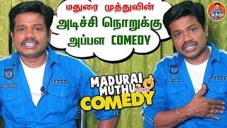 மதுரை முத்துவின் அடிச்சி நொறுக்கு அப்பள comedy | Madurai Muthu