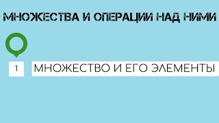 МНОЖЕСТВО И ЕГО ЭЛЕМЕНТЫ // ОСНОВНЫЕ ПОНЯТИЯ И ОПРЕДЕЛЕНИЯ