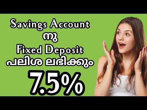 Savings Account നു Fixed Deposits പലിശ ലഭിക്കുന്ന എളുപ്പവഴി//Interest Rate 7.5%//