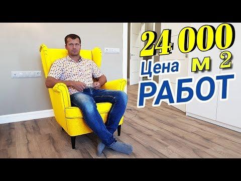 Ремонт квартиры за 24 тыс -  Стоимость ремонта за метр | Обзор ремонта в двушке
