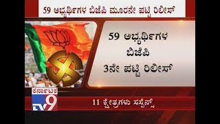 Karnataka Elections 2018: BJP Releases 3rd List of 59 Candidates; Here's The Full List