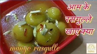 Mango rasgulle | आम के रसगुल्ले | mango Chhena Rashgulla Recipe | how to make mango rasgulle