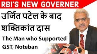 New RBI Governor Shaktikanta Das शक्तिकांत दास बने रिजर्व बैंक ऑफ इंडिया के नए गवर्नर