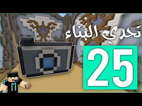 تحدي البناء 25# : الكاميرا الخيالية ؟!  📷