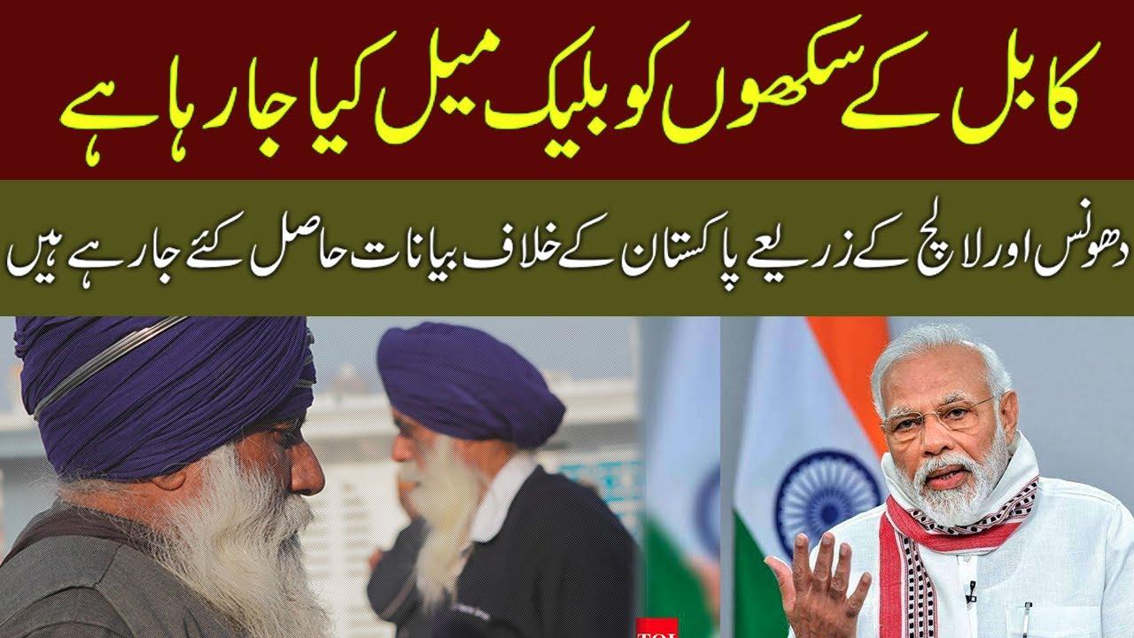 Sikh in Kabul facing threat . .- Tariq Ismail Sagar [2020]