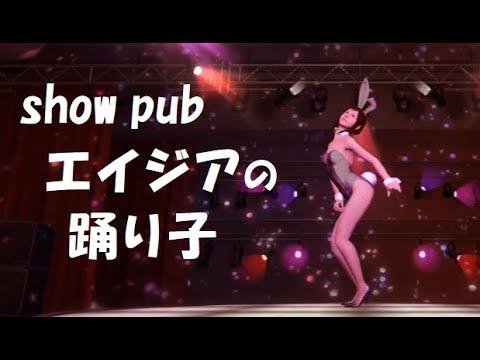 """【龍が如く極】ショーパブ """"エイジア"""" セクシーダンス ポールダンス すべて見せます!"""