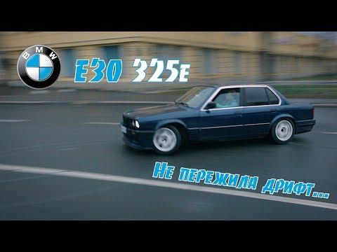 Идеальный первый авто за 100к. BMW E30