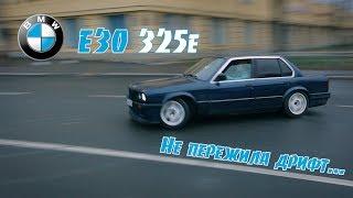 оБЗОР АВТО BMW E30