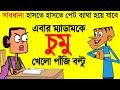 New Bangla Funny Dubbing | Bangla Funny Video Cartoon | Bangla New Comedy | Part #56 | FunnY Tv