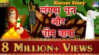 लगंड़ा भूत और नीम बाबा - Horror Story in Hindi | Hindi Horror Kahaniya | Hindi Moral Story for Kids
