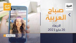 صباح العربية الحلقة الكاملة | فلاتر الصور ضغط نفسي على المراهقات