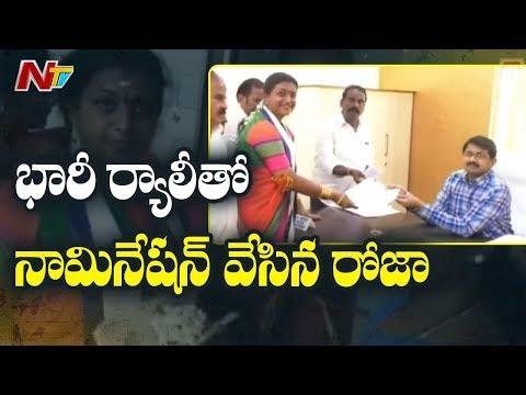 YCP Leader Roja files Nomination with Huge Rally | Nagari MLA Seat | NTV