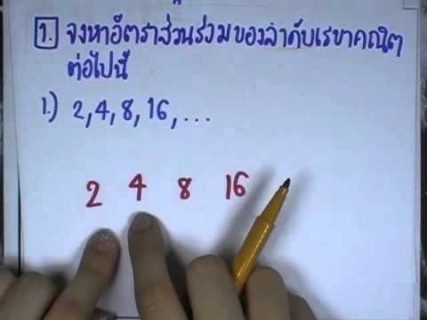 เลขกระทรวง พื้นฐาน ม.4-6 เล่ม3 : แบบฝึกหัด4.1.4 ข้อ01