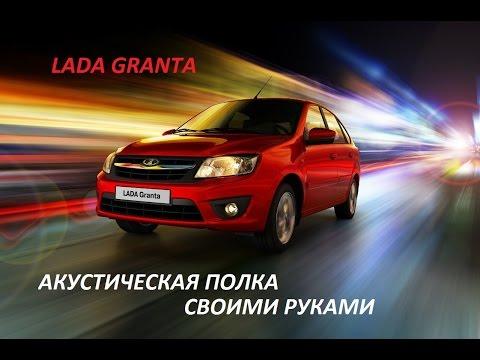 Процесс изготовления акустической полки на ЛАДУ ГРАНТУ!