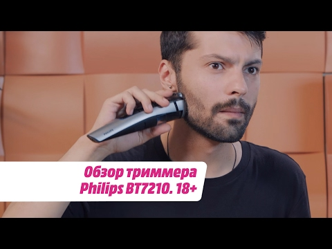 Обзор триммера Philips BT7210.  18+