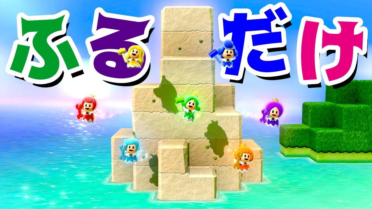 【ゲーム遊び】スーパーマリオ3Dワールド WORLDクッパまとめ 全部のようせい姫でふるだけ~w はじめての3Dワールドを2人でいくぞ!【アナケナ&カルちゃん】Super Mario 3D World